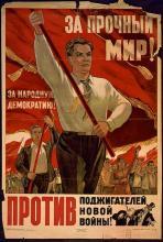 Soviet poster, 1949